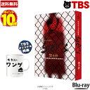 【ポイント10倍!送料無料】【TBSオリジナル特典付き Blu-ray BOX 】 SPECサーガ完結篇『SICK'S 恕乃抄』 / 木村文乃…