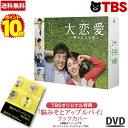 【ポイント10倍!送料無料】【TBSオリジナル特典付き DVD BOX】 大恋愛 〜僕を忘れる君と / DVD - BOX TBSオリジナル…