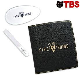 5セカンズシャイン 爪磨き & かかと 角質削り 特別セット / 美かかと 美爪 やすり ケース付【TBSショッピング】