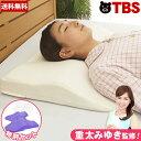 枕 まくら 快眠 低反発 美姿勢まくら / 低反発枕 低め 低い 横向き ピロー 低反発まくら 寝具 姿勢 寝姿勢 肩 首 肩…