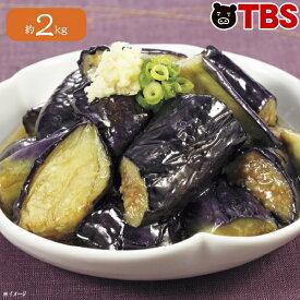 乱切り 揚げ なす / 2kg / ナス 野菜 おかず パスタ マリネ 炒め物 煮びたし 冷凍 おかず つまみ【TBSショッピング】