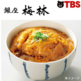 「銀座梅林」カツ丼の具 12食【TBSショッピング】