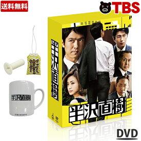 半沢直樹/ディレクターズカット版/DVD-BOX(TBSオリジナル特典付き・7枚組・送料無料)【TBSショッピング】