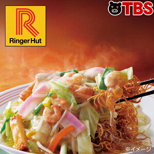 リンガーハットの長崎皿うどん/8食【TBSショッピング】
