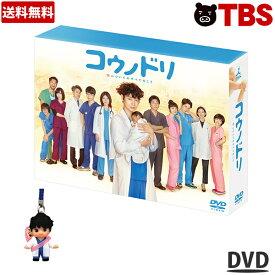 コウノドリ/DVD-BOX(TBSオリジナル特典付き・送料無料・6枚組)【TBSショッピング】