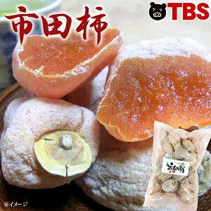 長野県産 南信州 市田柿(無選別)/計1.1kg【TBSショッピング】