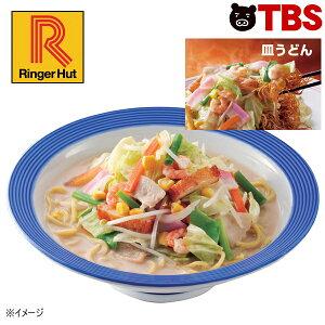【特別価格】リンガーハット 長崎ちゃんぽん&皿うどん/計16食【TBSショッピング】
