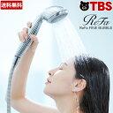 【TBSショッピング最安値】【期間限定価格・12/17迄】リファ ファインバブル / MTG ReFa シャワーヘッド マイクロバ…