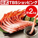 北海道産 生紅ズワイガニ むき身 / 計 2kg (68本〜100本)/ カニ 蟹 かに ずわい ズワイ 紅ズワイ ズワイガニ 贅沢…