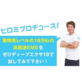 【送料無料】ディープエクサ18