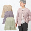 シニアファッション 80代 春 春夏 70代 60代 レディース おばあちゃん服 プレゼント 透かし編み ニット カーディガン …
