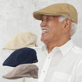 シニアファッション メンズ 帽子 紳士 コットンヘリンボン ハンチング 60代 70代 80代 90代 高齢者 春夏 おじいちゃん 誕生日 プレゼント 紳士 祖父 男性 老人 父の日 プレゼント 実用的 ギフト 孫