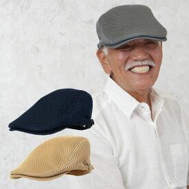シニアファッション メンズ 帽子 紳士 エアメッシュ ハンチング 60代 70代 80代 90代 高齢者 春夏 おじいちゃん 誕生日 プレゼント 紳士 祖父 男性 老人 父の日 プレゼント 実用的 ギフト 孫