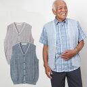 ケーブル柄 コットン前開きベスト シニアファッション メンズ 60代 60代 70代 80代 90代 高齢者 服 春夏 高齢者 服 お…