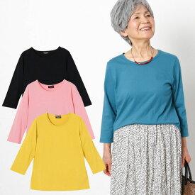 シニアファッション レディース 80代 70代 60代 90代 春夏 無地七分袖Tシャツ 涼しいカットソー 4色組 おばあちゃん 服 プレゼント 婦人服 女性 ミセス 祖母 お年寄り 老人 高齢者