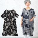 楊柳ワンピース 2色組 シニアファッション レディース 70代 80代 春夏 高齢者 服 おばあちゃん 誕生日 プレゼント 敬…