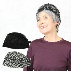 シルクパワーネット帽子 シニアファッション レディース 70代 80代 春夏 高齢者 服 おばあちゃん 誕生日 プレゼント 敬老の日 ミセス 女性 婦人