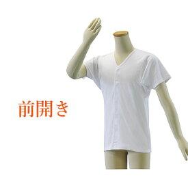 介護服 介護肌着 前開きテープ止めシャツ[半袖](1枚入り) [紳士・婦人] 介護用衣料 (介護用品 介護 インナー アンダーウェア アンダーウエア 下着 肌着 シャツ レディース メンズ ) 敬老の日 プレゼント ギフト 実用的