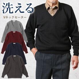 洗えるニット 無地Vネックセーター (シニアファッション 70代 80代 60代 秋冬 メンズ 男性 紳士服 お年寄り高齢者 送料無料 誕生日プレゼント ) 暖かい 防寒 あったか