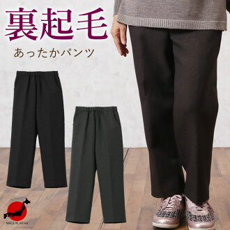 Back raised warm underwear (high Mrs. woman Lady's grandmother clothes elderly elderly person Rakuten mail order for senior fashion 60 generations in 70s in 80s)