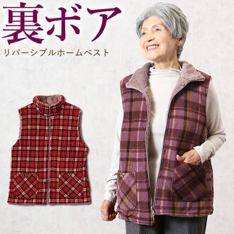 Back boa reversible home best fall and winter (high Mrs. woman Lady's grandmother clothes elderly elderly person birthday present Rakuten mail order for senior fashion 70 generations in 80s in 60s)