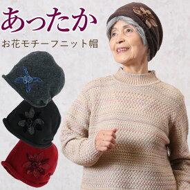 お花モチーフニット帽(帽子 シニアファッション 70代 80代 60代 送料無料 ハイミセス 秋冬 婦人 レディース おばあちゃん服 お年寄り 高齢者 誕生日プレゼント ) 暖かい 防寒 あったか ギフト 実用的