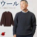 シニアファッション ウール100%ケーブルセーター 秋冬(70代 80代 60代 送料無料 メンズシニア 男性 紳士服 おじいち…