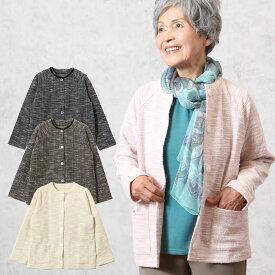 シニアファッション ツイードニットカーディガンジャケット(春夏 秋冬 70代 80代 60代 送料無料 ハイミセス 婦人 レディース おばあちゃん服 お年寄り 高齢者 誕生日プレゼント)(婦人服 上品 ミセスファッション)
