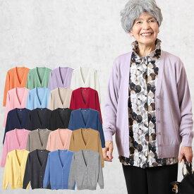 洗える日本製カーディガン20色(シニアファッション 70代 80代 60代 送料無料 ハイミセス 婦人 レディース おばあちゃん服 お年寄り 高齢者 春夏 秋冬 誕生日プレゼント )(婦人服 上品 ミセスファッション)