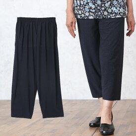 七分丈 さらさらゆったりパンツ(シニアファッション 70代 80代 60代 ファッション 春 夏 ハイミセス 婦人 レディース おばあちゃん 服 お年寄り 高齢者 プレゼント)(婦人服 上品 ミセスファッション) ズボン 総ゴム ウエストゴム レディース 祖母