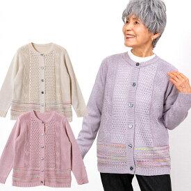レース編み カーディガン 日本製(シニアファッション 70代 80代 60代 ファッション 春 夏 ハイミセス 婦人 レディース おばあちゃん 服 お年寄り 高齢者 プレゼント)(婦人服 上品 ミセスファッション) ギフト 実用的