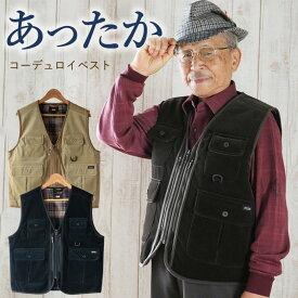 紳士 裏キルトコーデュロイベスト(シニアファッション 60代 70代 80代 メンズシニア 男性 紳士服 お年寄り高齢者 誕生日プレゼント 楽天通販) 暖かい 防寒 あったか【】