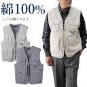 多機能ベスト(シニアファッション 70代 80代 メンズシニア 男性 紳士服 お年寄り高齢者 誕生日プレゼント 楽天通販 …