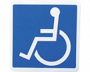 車いすマーク マグネットタイプWB3535 (車椅子関連用品 車いすグッズ 車イス 介護用品 高齢者用 老人用 )