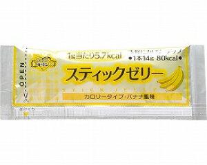 スティックゼリー カロリータイプ・バナナ風味14g×20本 (介護食 食品 福祉 高齢者用 老人用 )