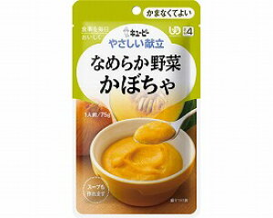 Y4-4 なめらか野菜 かぼちゃ20284 75g (介護食 食品 福祉 高齢者用 老人用 )