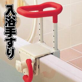 安寿 浴槽手すり 高さ調節付 お風呂の手すり 介護用品 グリップ (立ち上がり 老人 滑り止め てすり 手摺 入浴用品 高齢者 浴室 )
