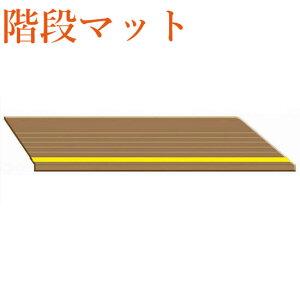 ダイヤタップ(14枚) (階段 滑り止めマット 滑り止めマット 玄関 浴室 トイレ 階段 介護用品 福祉用具 階段 滑り止めマット)