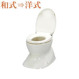 安寿サニタリーエースHG据置式 送料無料 [簡易設置洋式トイレ](介護 便器 介護用品 簡易トイレ 和式 トイレ 洋式 )