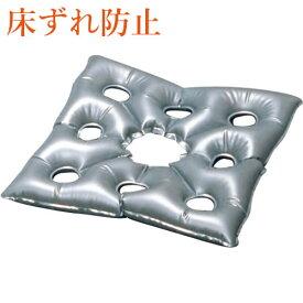 床ずれ防止クッション エアクッションNo.2角型 介護用品 床ずれ 予防 防止 角座 床ずれ防止 クッション 高齢者 褥瘡 在宅勤務 クッション
