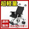 車椅子軽量折り畳み送料無料アルミ超軽量折りたたみ介助式車椅子カルらくバギー(座幅介護用品車イス軽量車いす車椅子)