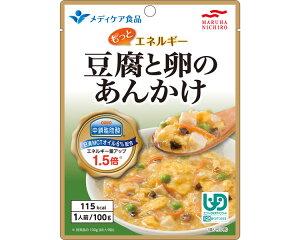 マルハニチロのもっとエネルギー 豆腐と卵のあんかけ(介護食 食品 福祉 高齢者用 老人用 お年寄り 食事)【母の日 プレゼント 実用的 花以外】