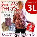 18 l fukubukuro a3l