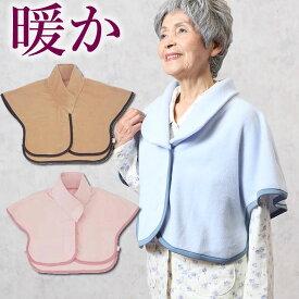 フリース肩掛け あったか 防寒(おばあちゃん おじいちゃん 祖父母 高齢者 プレゼント お年寄り 老人 お誕生日祝い パジャマ シニアファッション)