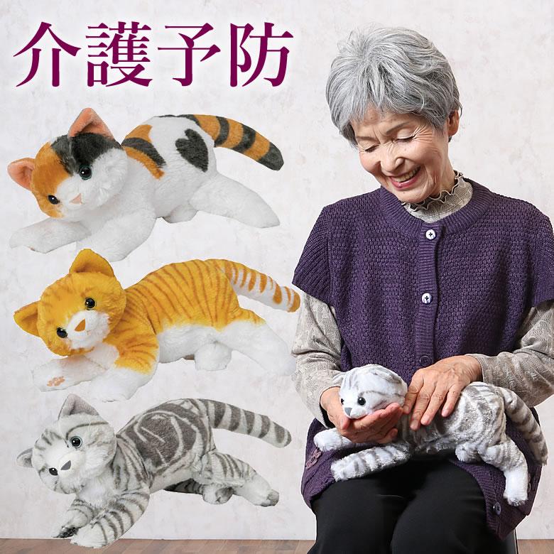 なでなでねこちゃんDX2(猫ぬいぐるみ)(認知症対策 おばあちゃん おじいちゃん 祖父母 高齢者 プレゼント お年寄り 老人 お誕生日祝い 介護用品 便利グッズ)( 母の日 プレゼント 2019 )