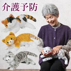 なでなでねこちゃんDX2(猫ぬいぐるみ)(認知症対策 おばあちゃん おじいちゃん 祖父母 高齢者 プレゼント お年寄り 老人 お誕生日祝い 介護用品 便利グッズ)【楽天お買物マラソン】