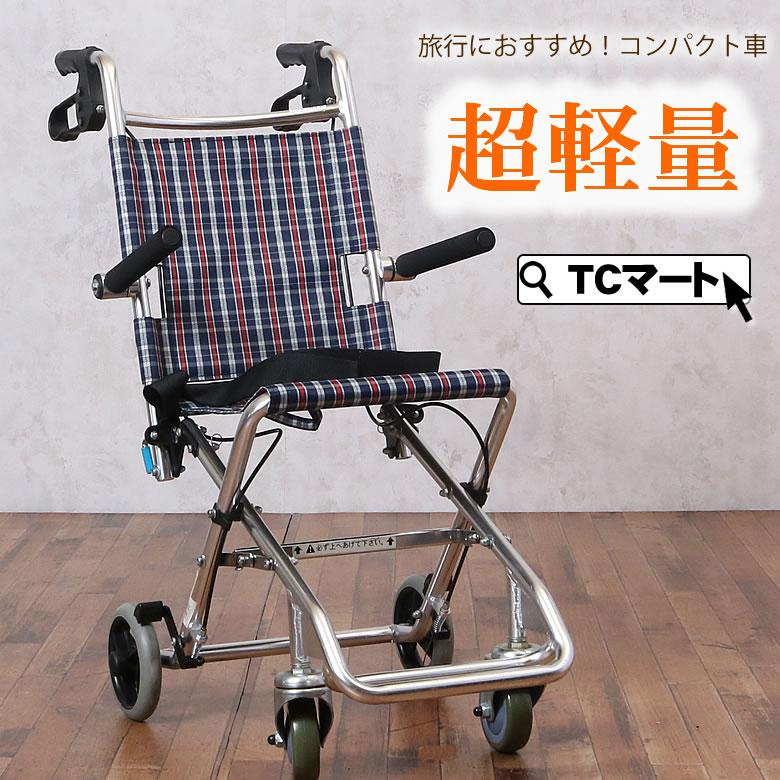 車椅子 軽量 折り畳み  アルミ折りたたみコンパクト車椅子カルラクミニ(車イス 携帯用 送料無料 座幅 介助用  旅行用  簡易 車いす)
