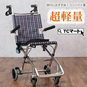 車椅子 軽量 折り畳み アルミ折りたたみコンパクト車椅子カルラクミニ (車イス 携帯用 送料無料 座幅 介助用 旅行用 簡易 車いす)