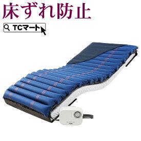 床ずれ防止マットレス エアドクター 送料無料 介護用品 床ずれ防止 防止 褥瘡予防 マットレス エアーマット 高齢者