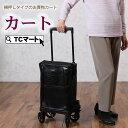 楽天市場 シルバーカー 歩行器 ショッピングカート tcマート シニアファッション